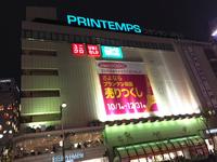 東京・銀座にあるプランタン銀座。32年の歴史に幕を下ろそうとしていた。