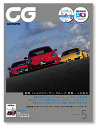『CAR GRAPHIC』2012年4月号