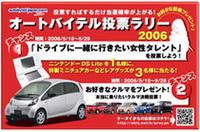 新車が当たる! オートバイテル・ジャパンがプレゼントキャンペーンの画像