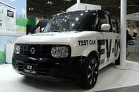 「日産EV-02(でんきキューブコンセプト)」。フロントグリルに特徴が!