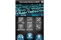 「Honda Moto LINC(ホンダ モト・リンク)」トップ画面イメージ