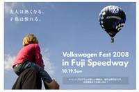 VWカスタマーイベント、今年は富士スピードウェイで開催の画像