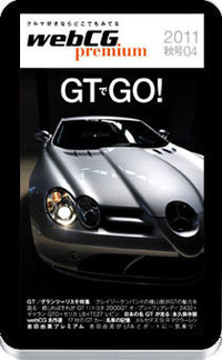 GTでGO!ガラパゴス向け電子書籍『webCG premium』第4号発売