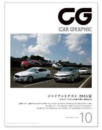 『CAR GRAPHIC』10月号発売!Dセグメント・セダン・ジャイアントテストの画像