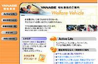 ヤナセ、福祉車両のホームページを開設の画像
