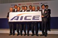 「自動車用内燃機関技術研究組合(AICE)」は、内燃機関研究の効率化を目標に、国内の8つの自動車メーカーと財団法人日本自動車研究所によって設立された。