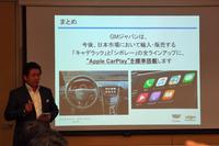 今回の「Apple CarPlay」標準化について説明する、ゼネラルモーターズ・ジャパンの石井澄人社長。自身、この機能の便利さについては日々実感しているとのことで、いわく「一度使ったら、やめられませんよ」。