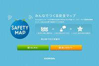 ホンダの安全マップ、まずは埼玉県の情報を公開