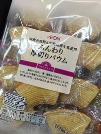 「厚切りバウム」って。そうです「バウム(Baum)」とはバウムクーヘンのこと。何年たっても日本人の略語作りのセンスは衰えない。