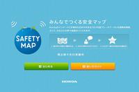 パソコン版「SAFETY MAP」のインデックス画面