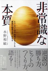 水野和敏著『非常識な本質』サイン本をプレゼント!の画像