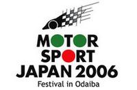 F1が、GTが、WRカーが、お台場を疾走!「モータースポーツ・ジャパン2006」、9月に開催の画像