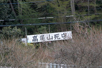 工事現場の横には、「高尾山死守」の看板。