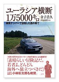 金子浩久『ユーラシア横断1万5000キロ』出版記念トークイベント開催