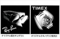 ブリヂストンから、サングラスと時計プレゼント!の画像
