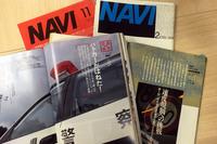 交通事故多発という問題に限らず、自動車交通社会が多くの問題を抱えていた時代に登場した『NAVI』誌。矢貫 隆はそこでもっぱら交通問題を書き続け、中央道の速度規制(第30回参照)は、同誌の創刊から数年後に始めた連載だった。