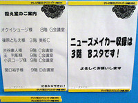 第62回:単なる宣伝!8月28日、小沢コージTV初登場!!(BSだけど……)の画像