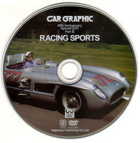 箱スカからF1マシーンまでを収録、DVD付き『CG』5月号発売の画像