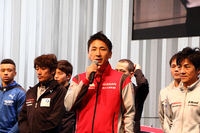 日産のドライバーを代表して、今シーズンへの抱負を述べる松田次生選手(写真中央)。「GT-Rがシリーズチャンピオンとなるよう、力いっぱい戦っていきます。皆さんも最後まで応援をお願いします」などと、今期にかける熱い思いを語った。