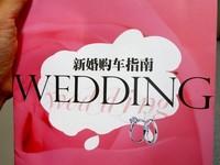 『新婚购车指南』のロゴマーク。クルマのイラストの代わりに、ウエディングリングがキラリと光る。