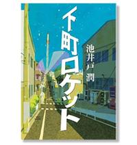 第10回:直木賞がニッポンの復興を応援する! 熱血下町エンジン会社物語−『下町ロケット』