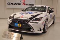 2015年のニュルブルクリンク24時間耐久レースには、スポーツクーペの「レクサスRC」が投入される。