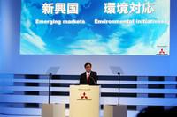 三菱、エコと新興市場への対応をアピール