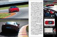 「フェラーリ599GTO」国際試乗会のリポート