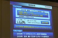 「スポーツハイブリッド」の発売は、2007年末の社長会見でも公言された。
