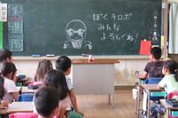 教室にて、「キロボ ミニ」と対面する生徒たち。