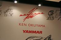 第323回:大切なのは農業を元気にすること「ヤンマーYTシリーズ」をデザインした奥山清行氏にインタビューの画像