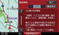 VICS WIDEでは火山の噴火や津波などの災害が起きた時、特別警報が画面上に飛び込んでくる。