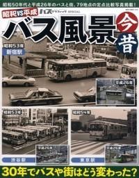 『昭和vs平成バス風景今昔』
