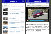 注目モデルの走りが、高画質の動画で楽しめる「動画ギャラリー」。
