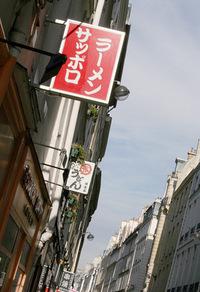 パリ、日本料理店が並ぶ界隈。