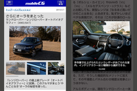 新型車の試乗記事は、充実のラインナップ。画像はぞれぞれ拡大可能で、詳しい解説文が添えられる。