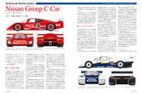 精密イラストと詳細解説により名作レーシングカーを振り返る「スポーツカープロファイル」が連載再開。今月は日産の「Cカー」です。