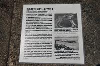 跡地に埋め込まれた記念プレート。多摩川スピードウエイの会 副会長 小林氏によれば「ようやくこれで活動の第一歩が踏み出せた」とのこと。