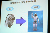 念じるだけで動かせる!? ホンダがロボット制御の新技術を開発