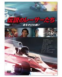 『伝説のレーサーたち―命をかけた戦い―』DVD
