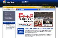 日経、東京モーターショーの見どころを動画配信