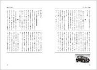 クルマ好きのための『21世紀自動車大事典』発売中!
