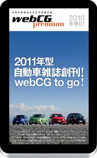 電子書籍『webCG premium』はココが違う! シャープ・ガラパゴス向けの新メディアを12月24日に発売