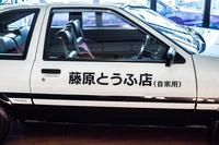 『頭文字D』に登場するのは藤原とうふ店。谷口は当時、クボタ食品という豆腐店で働いていた。(写真=トヨタ自動車)