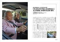 """徳大寺さんを半世紀にわたって支え続けた杉江悠子夫人が語る、素顔の""""杉江博愛""""。"""