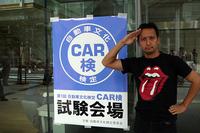 第338回:その時、渋谷キャンパスは熱く燃えた!!??コージのCAR検、緊張の初トライ記の画像