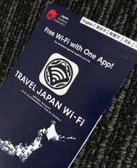 羽田空港でもらった外国人旅行者向けTravel Japan Wi-Fiのパンフレット。ボクの場合、App Storeの設定が「日本」になっていたので、すぐにはつなげなかった。