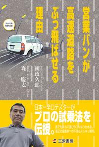 『営業バンが高速道路をぶっ飛ばせる理由』