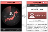 """「リッジクエスト」はスタンプラリー型のスマートフォン向けアプリ。GPSを使って峠の""""訪問証明""""を行う。"""