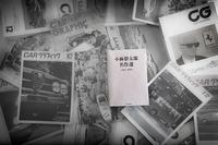 小林彰太郎さんによる全50編の試乗記を集めた『小林彰太郎名作選 1962-1989』(photo: Tatsuya Mine)